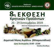 8η Έκθεση Κρητικών Προϊόντων στο Άλσος Αιγάλεω