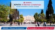 15η Έκθεση 'Κρήτη η μεγάλη συνάντηση & τοπικές γεύσεις Ελλάδας' στην Πλατεία Συντάγματος