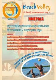 Ημερίδα για το Beach Volley στην Αίθουσα ΕΣΗΕΠΗΝ
