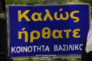 Εκπολιτιστικός Σύλλογος Βασιλικού 'Αγ. Αθανάσιος'