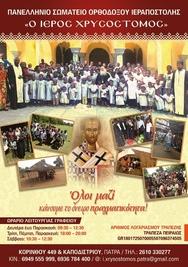 Εγκαίνια Νέων Γραφείων του Πανελληνίου Σωματείου Ορθοδόξου Εξωτερικής Ιεραποστολής «Ο Ιερός Χρυσόστομος»