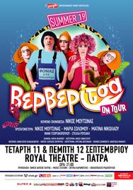Παράσταση 'Βερβερίτσα' στοRoyal Theatre