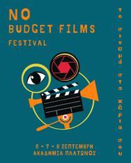'Νο Budget Films Festival' στην Ακαδημία Πλάτωνος
