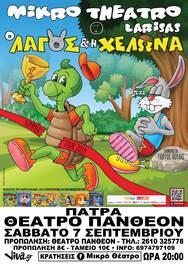 'Ο Λαγός και η Χελώνα' στο Θέατρο Πάνθεον