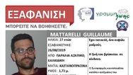 Silver Alert για τον Γάλλο που αγνοείται στη Χαλκιδική - Στη δημοσιότητα τα στοιχεία του