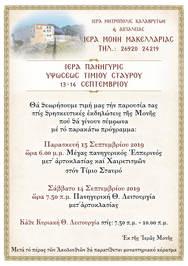 Ιερά Πανήγυρις Υψώσεως Τιμίου Σταυρού στην Μονή Μακελλαριάς