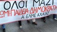 Πάτρα: Παράσταση διαμαρτυρίας από τους καθηγητές της Α' ΕΛΜΕ Αχαΐας