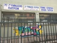 Το Εσπερινό Γενικό Λύκειο της Πάτρας άνοιξε τις πύλες του για εγγραφές