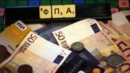 ΦΠΑ - Δεν εισπράχθηκαν 7,34 δισ. ευρώ το 2017