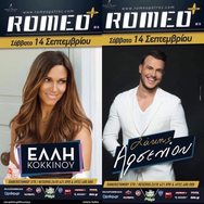 Έλλη Κοκκίνου & Σάκης Αρσενίου στο Romeo+