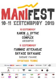 Πάτρα: Όλα έτοιμα για το Manifest 2019