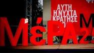 ΜέΡΑ25 για Μητσοτάκη στη ΔΕΘ: 'Η εξαπάτηση των πολιτών συνεχίζεται'