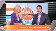 """Λαυρέντης Μαχαιρίτσας: Θα εμφανιζόταν σήμερα στην εκπομπή """"Alpha παντού""""! (video)"""