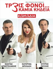 'Τρεις Φόνοι και μία Κηδεία' στο Θέατρο Χυτήριο