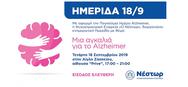 Ημερίδα «Μια αγκαλιά για το Alzheimer» στην Αίγλη Ζαππείου