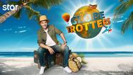 Αυτά είναι κι επίσημα τα τρία ζευγάρια που θα συμμετάσχουν στην εκπομπή Globetrotters (video)