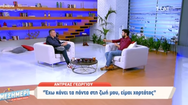 Ο Ανδρέας Γεωργίου αναφέρθηκε στη συνεργασία του με τον Γιώργο Αγγελόπουλο (video)