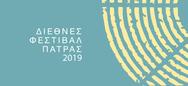 Ακυρώνονται δύο εκδηλώσεις του Διεθνούς Φεστιβάλ Πάτρας