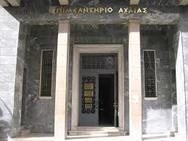 Ενημερωτική Εκδήλωση 'Ενίσχυση των Πράσινων επιχειρήσεων & ανακύκλωσης στην Δυτική Ελλάδα'