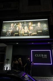 Πάτρα - Η νυχτερινή διασκέδαση ξεκινάει από το Club 66! (φωτο)