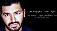 O Tus κυκλοφόρησε τραγούδι στη μνήμη του Πάνου Ζάρλα (video)