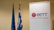ΕΕΤΤ: Με επιτυχία το σεμινάριο με θέμα «5G - Η πορεία προς τα Δίκτυα 5ης Γενιάς»