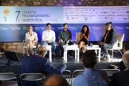 7ο Συνέδριο για την Περιφερειακή Ανάπτυξη - 'Εργαλεία υγιούς ανάπτυξης τα Venture Capital'