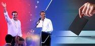 Δημοσκόπηση Pulse: Διεύρυνση της διαφοράς ΝΔ - ΣΥΡΙΖΑ, θετική αξιολόγηση της κυβέρνησης