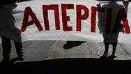 «Πόλεμος» ανάμεσα σε ΓΣΕΕ και ΠΑΜΕ για τις ημερομηνίες της απεργίας