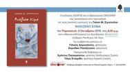 Παρουσίαση Βιβλίου 'Φιλόξενο Σώμα' στο Ξενοδοχείο Βυζαντινό