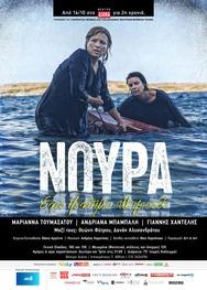 «Νούρα, ένα πένθιμο μπλουζ» στο Θέατρο Διάνα