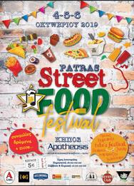 Έρχεται το Patras Street Food Festival με Σταρόβα, Πορτοκάλογλου, Κότσιρα και Vassiliko