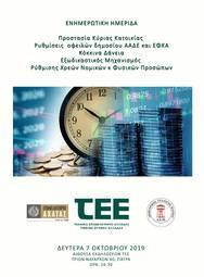 Προστασία Κύριας Κατοικίας - Ρυθμίσεις  οφειλών δημοσίου ΑΑΔΕ και ΕΦΚΑ στο Τεχνικό Επιμελητήριο Ελλάδας