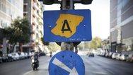 Τη Δευτέρα επιστρέφει ο δακτύλιος στο κέντρο της Αθήνας