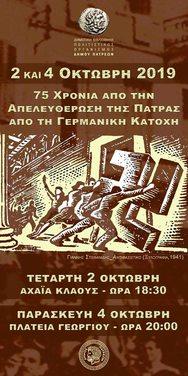 75 Χρόνια από την Απελευθέρωση της Πάτρας από τη Γερμανική Κατοχή στην Πλατεία Γεωργίου