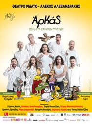 'Ζωή Μετά Χαμηλών Πτήσεων'στο Θέατρο Ριάλτο(πρώην Αλέκος Αλεξανδράκης)