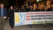 Πάτρα: H Eπιτροπή Ειρήνης διοργανώνει συλλαλητήριο ενάντια στην αμυντική συνεργασία Ελλάδας - ΗΠΑ