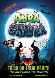 'Aidonakia Halloween' στα Αηδονάκια