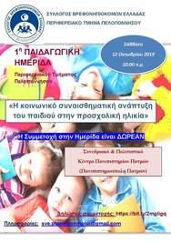 1η Παιδαγωγική Ημερίδα Π.Τ. Πελοποννήσου στο Συνεδριακό Κέντρο Πανεπιστημίου Πατρών