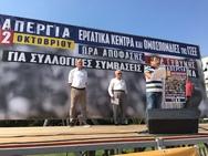ΓΣΕΕ: Μαζική η συμμετοχή στις απεργιακές συγκεντρώσεις