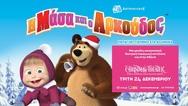 Η Μάσα και ο Αρκούδος στο Christmas Theater