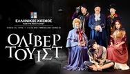 'Όλιβερ Τουίστ' στο Θέατρο Ελληνικός Κόσμος