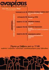 Πρόγραμμα Οκτωβρίου στη 'Λέσχη Αναιρέσεις Πάτρας'