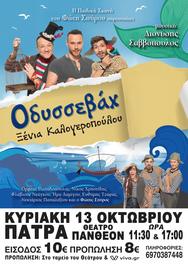 """Η παιδική παράσταση """"Οδυσσεβάχ"""" έρχεται στην Πάτρα!"""