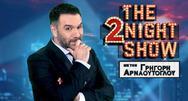 Γρηγόρης Αρναούτογλου - Η πρώτη καλεσμένη του στο The 2night Show!