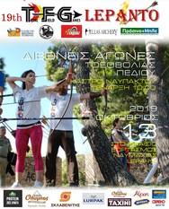 'Lepanto TFG Archery 2019' στη Ναύπακτο