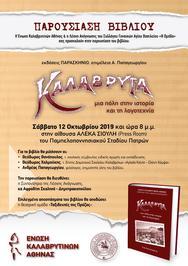 Παρουσίαση Βιβλίου 'Καλάβρυτα' στην Αίθουσα 'Αλέκα Σιούλη' του Παμπελοποννησιακού Σταδίου