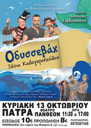 """Διαγωνισμός: Το patrasevents.gr σας στέλνει στην παράσταση """"Οδυσσεβάχ""""!"""