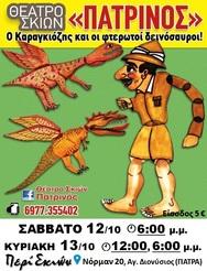 'Ο Καραγκιόζης και οι Φτερωτοί Δεινόσαυροι' στο Περί Σκιών