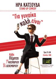 «Για γυναίκα, καλή είναι» στο θέατρο Eliart